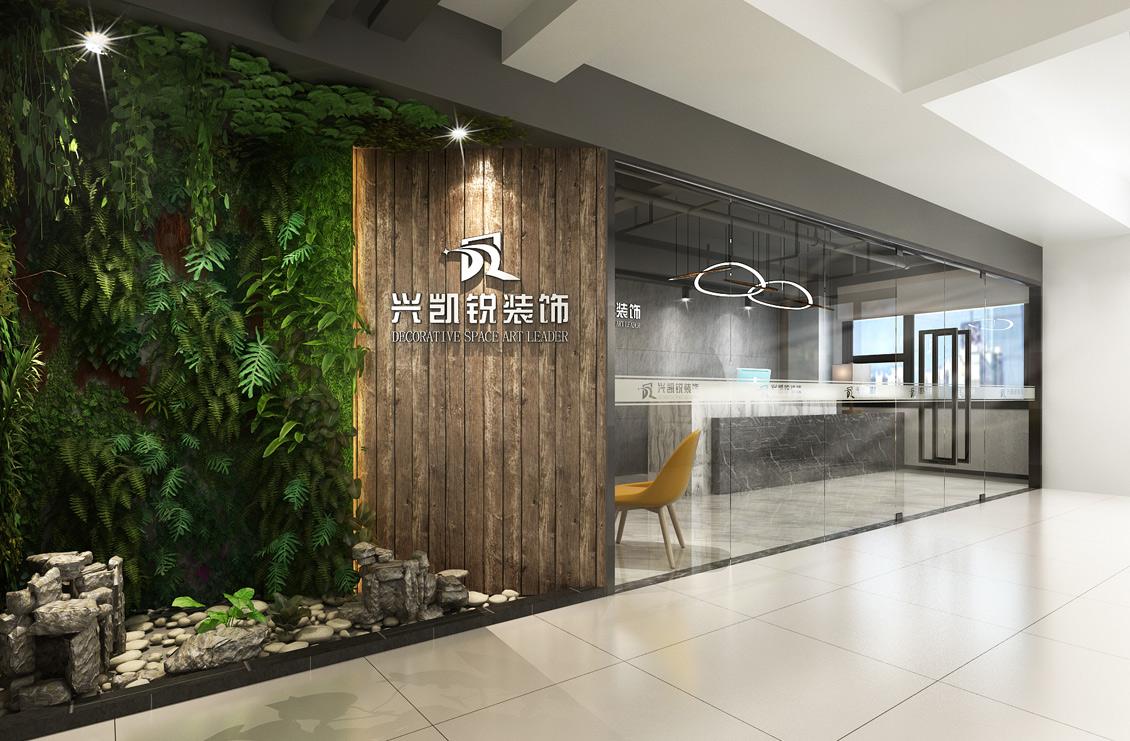 兴凯锐装饰工程公司 商业 办公一站式装修设计
